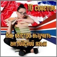 10 советов - Как быстро выучить английский язык