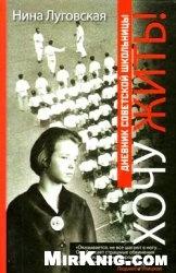 Аудиокнига Хочу жить! Дневник советской школьницы (аудиокнига)