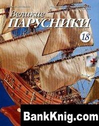 Журнал Великие парусники (вып.18) 2010
