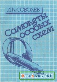 Книга Самолеты особых схем.