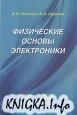 Книга Физические основы электроники