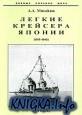 Книга Легкие крейсера Японии (1917-1945)