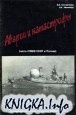 Книга ВМФ СССР и России. Аварии и катастрофы. Часть 3