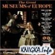 Аудиокнига Великие музеи Европы / The Great Museums of Europe
