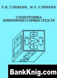 Книга Схемотехника микропроцессорных средств