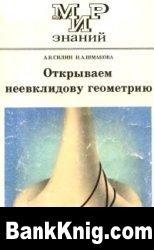 Книга Открываем неевклидову геометрию