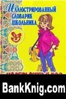 Книга Жемчугова П. П - Изобразительное искусство