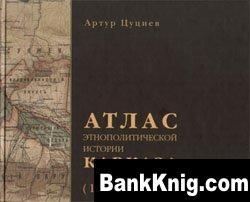 Книга АТЛАС этнополитической истории КАВКАЗА (1774-2004)