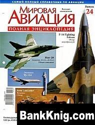 Журнал Мировая авиация №25