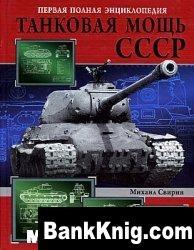 Книга Танковая мощь СССР. Первая полная энциклопедия