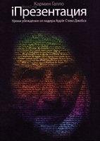 Книга iПрезентация. Уроки убеждения от лидера Apple Стива Джобса.