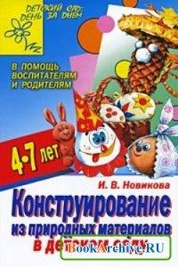 Книга Конструирование из природных материалов в детском саду.