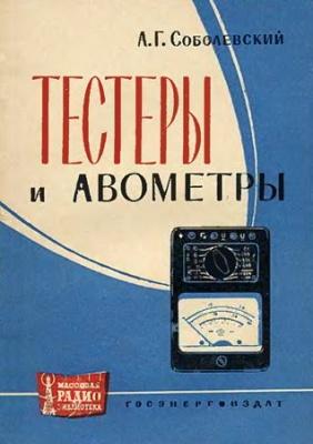 Книга Тестеры и авометры