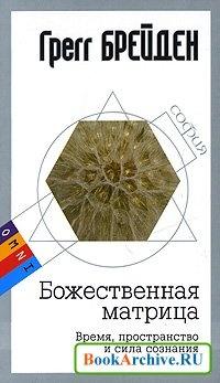 Книга Божественная матрица. Время, пространство и сила сознания.