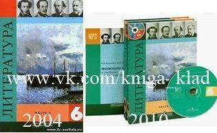 Книга 6 класс Литература В.П.Полухина, В.Я.Коровина, В.П.Журавлев, В.И.Коровин.