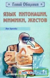 Книга Язык интонации, мимики, жестов.