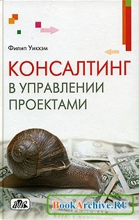 Книга Консалтинг в управлении проектами.