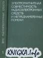 Книга Электромагнитная совместимость радиоэлектронных средств и непреднамеренные...