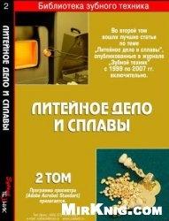 Журнал Зубной Техник. Лучшие статьи 1999-2007 гг. Часть 2