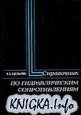 Книга Справочник по гидравлическим сопротивлениям