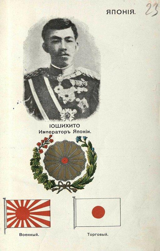 Япония. Иошихито, Император Японии