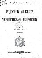 Милорадович Г. Родословная книга Черниговского дворянства. Том 1. Часть 1 и 2 (1901)