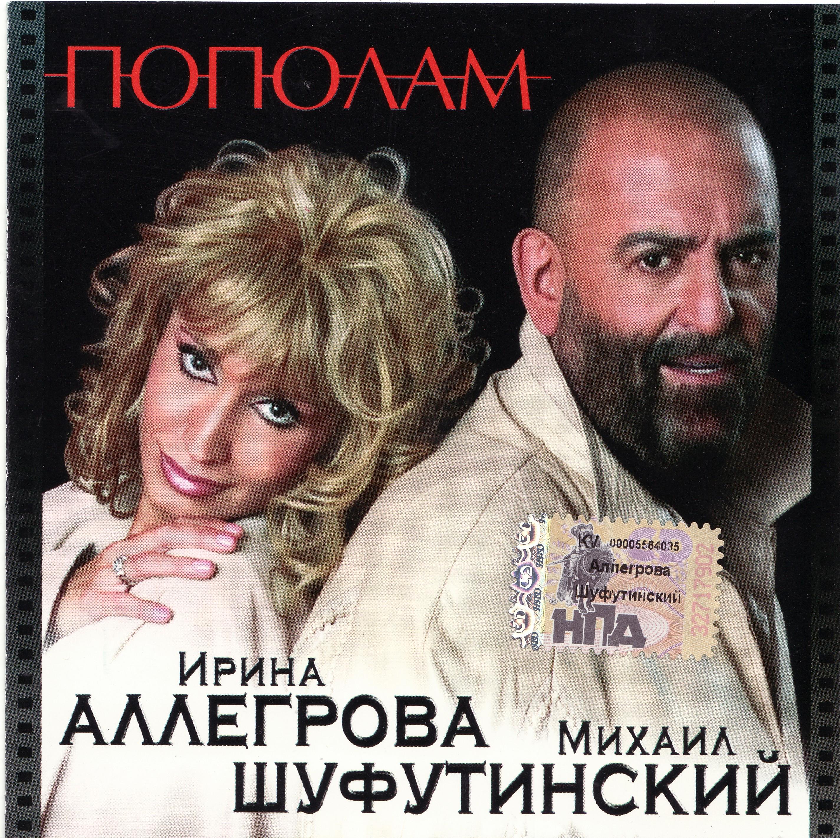 Михаил шуфутинский mp3 коллекция скачать