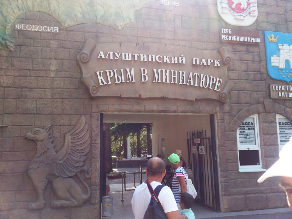 Парк миниатюр Крым 64.jpg