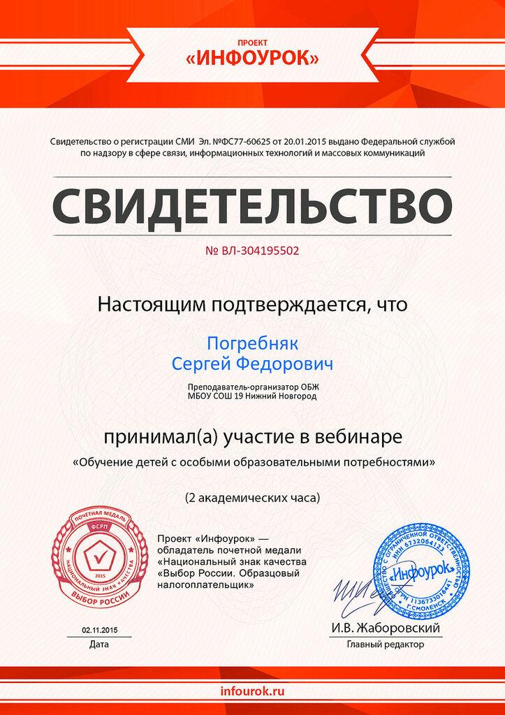 Свидетельство проекта infourok.ru № ВЛ-304195502.jpg