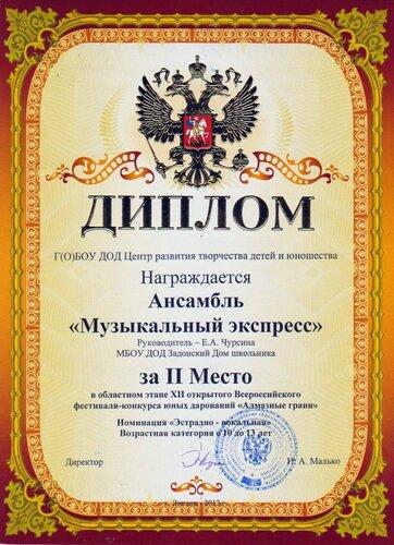 Липецк-2012, Алмазные грани, Музыкальный экспресс, 2 место