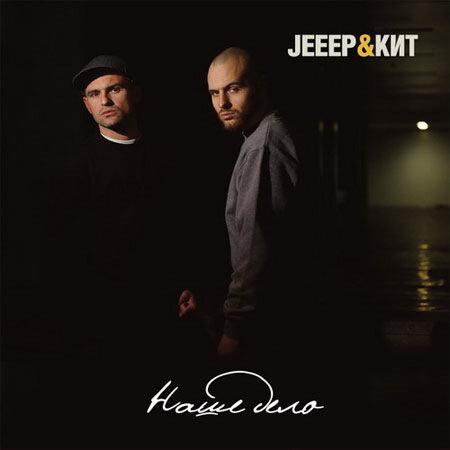 Jeeep и Кит