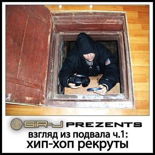 """Sir-J prezents """"Взгляд Из Подвала ч.1 Хип-Хоп Рекруты"""" - 2009"""