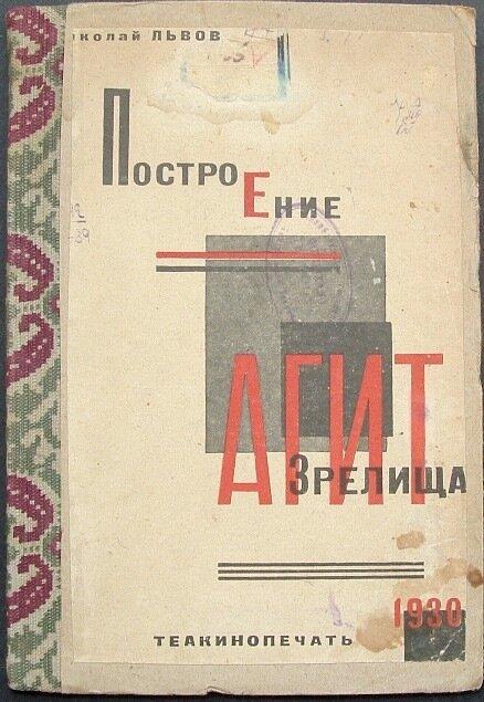 Построение агитзрелища, 1930 г.