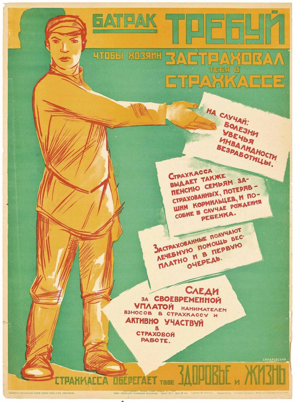 Плакаты -Anonymous. WORKHAND, CLAIM INSURANCE литография 1930.jpg