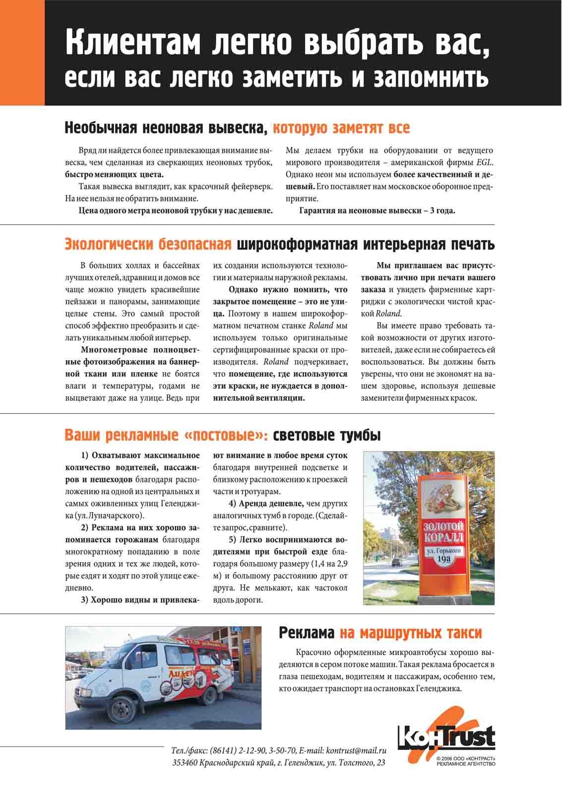 Печатная реклама, Денис Богомолов, РА «Контраст»