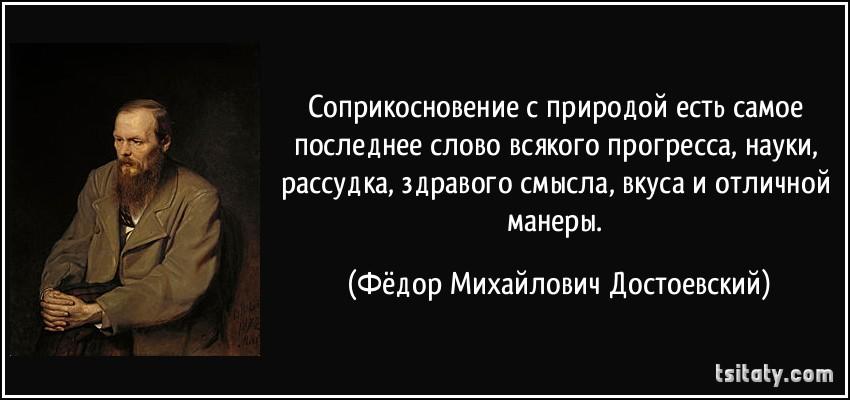 tsitaty-соприкосновение-с-природой-есть-самое-последнее-фёдор-михайлович-достоевский-157018.jpg