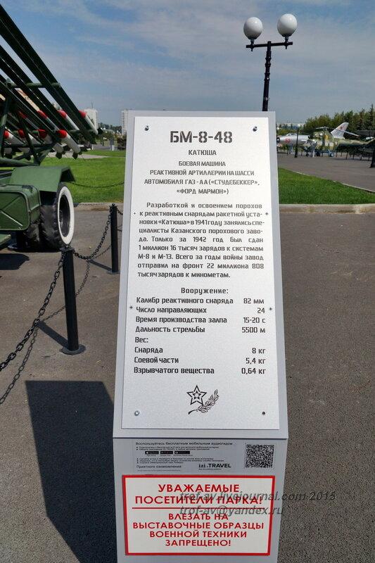 Табличка к БМ-13 Катюша (табличка неверна),  Парк Победы, Казань