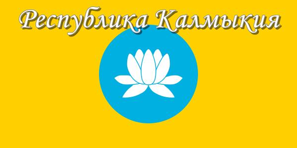 Республика Калмыкия.png