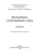 Книга Механика сплошных сред - Алешкевич В.А., Деденко Л.Г., Караваев В.А.
