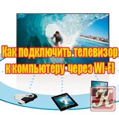 Книга Книга Как подключить телевизор к компьютеру через WI-FI