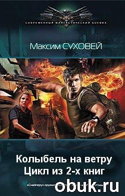 Книга Максим Суховей. Колыбель на ветру. Цикл из 2-х книг