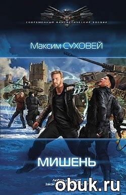 Книга Максим Суховей. Мишень