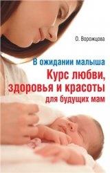Книга В ожидании малыша. Курс любви, здоровья и красоты для будущих мам