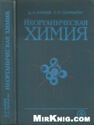 Книга Неорганическая химия