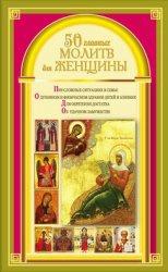 Книга 50 главных молитв для женщины