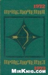 Приключения. 1972-1973