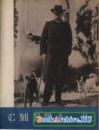 Смена №13 1944