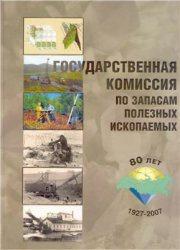Книга Государственная комиссия по запасам полезных ископаемых