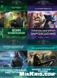 Книга Современный фантастический боевик в 37 книгах