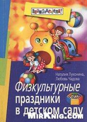 Книга Физкультурные праздники в детском саду